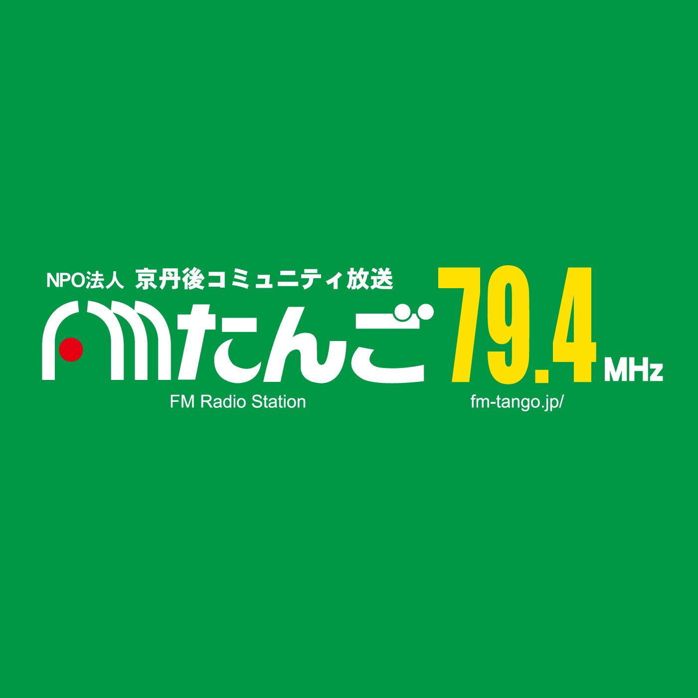FMたんご 79.4MHz(京丹後市)
