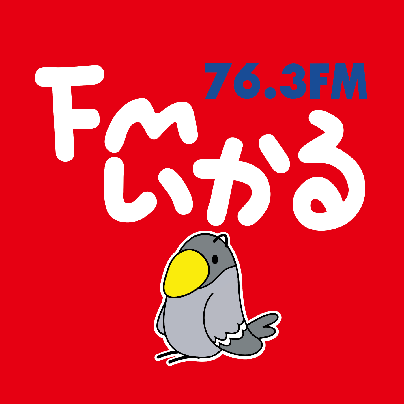 FMいかる 76.3MHz(綾部市)