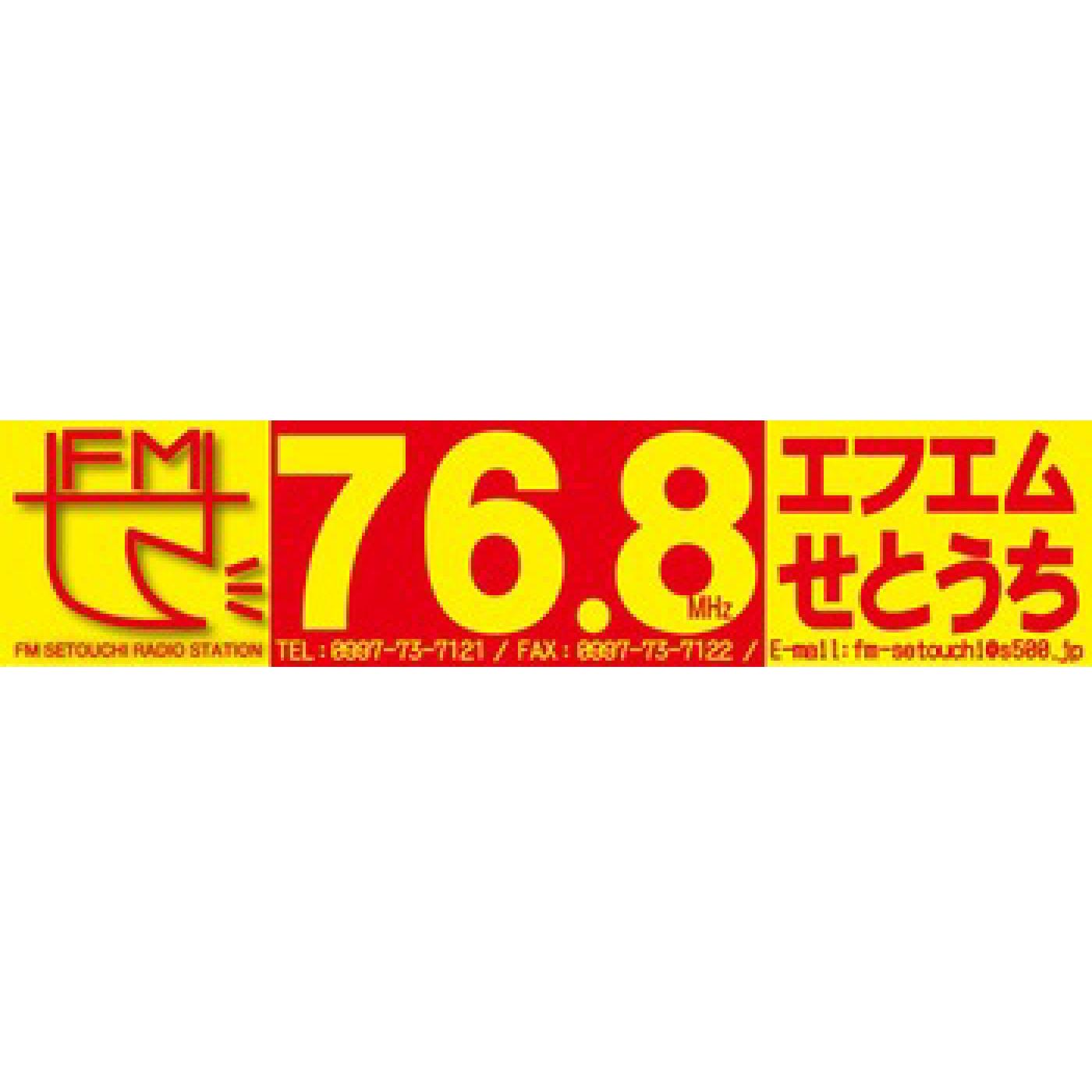 エフエムせとうち 76.8MHz(瀬戸内町)