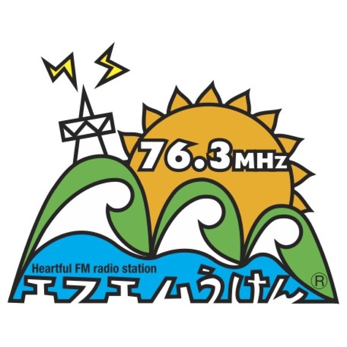 エフエムうけん 76.3MHz(宇検村)