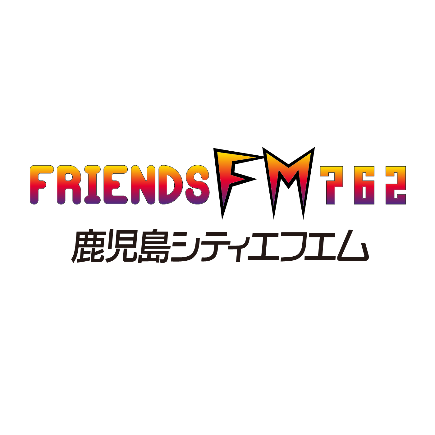 FRENDS FM 762 76.2MHz(鹿児島市)