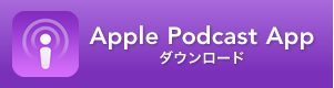 Apple Podcast Appダウンロード