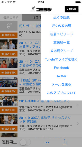 COMIRADI アプリMENU