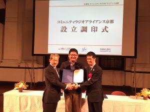 コミュニティラジオアライアンス京都 設立調印式