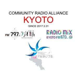 コミュニティラジオアライアンス京都ロゴ2018