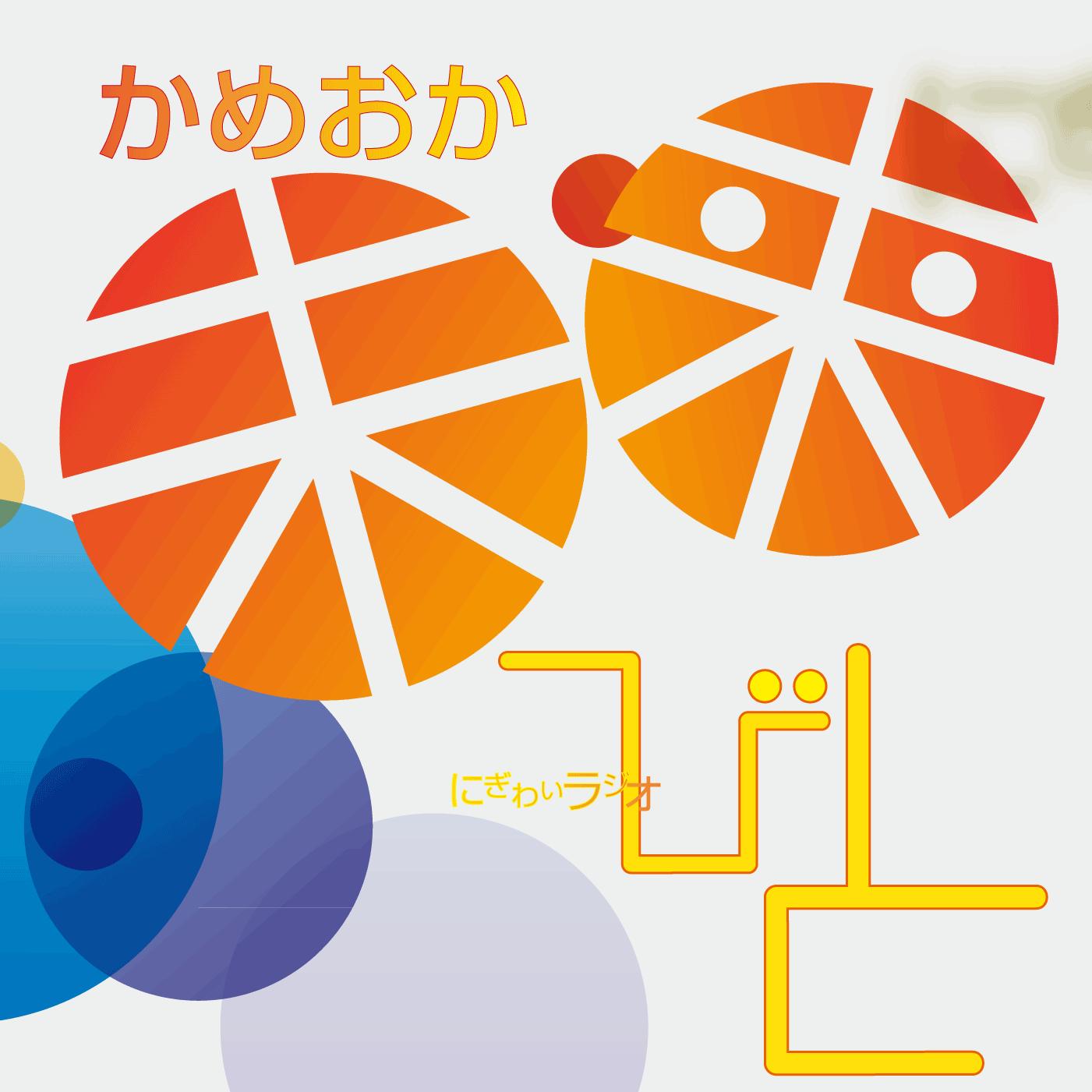 「にぎわい創出」プロジェクトチーム(亀岡市※開局準備中)