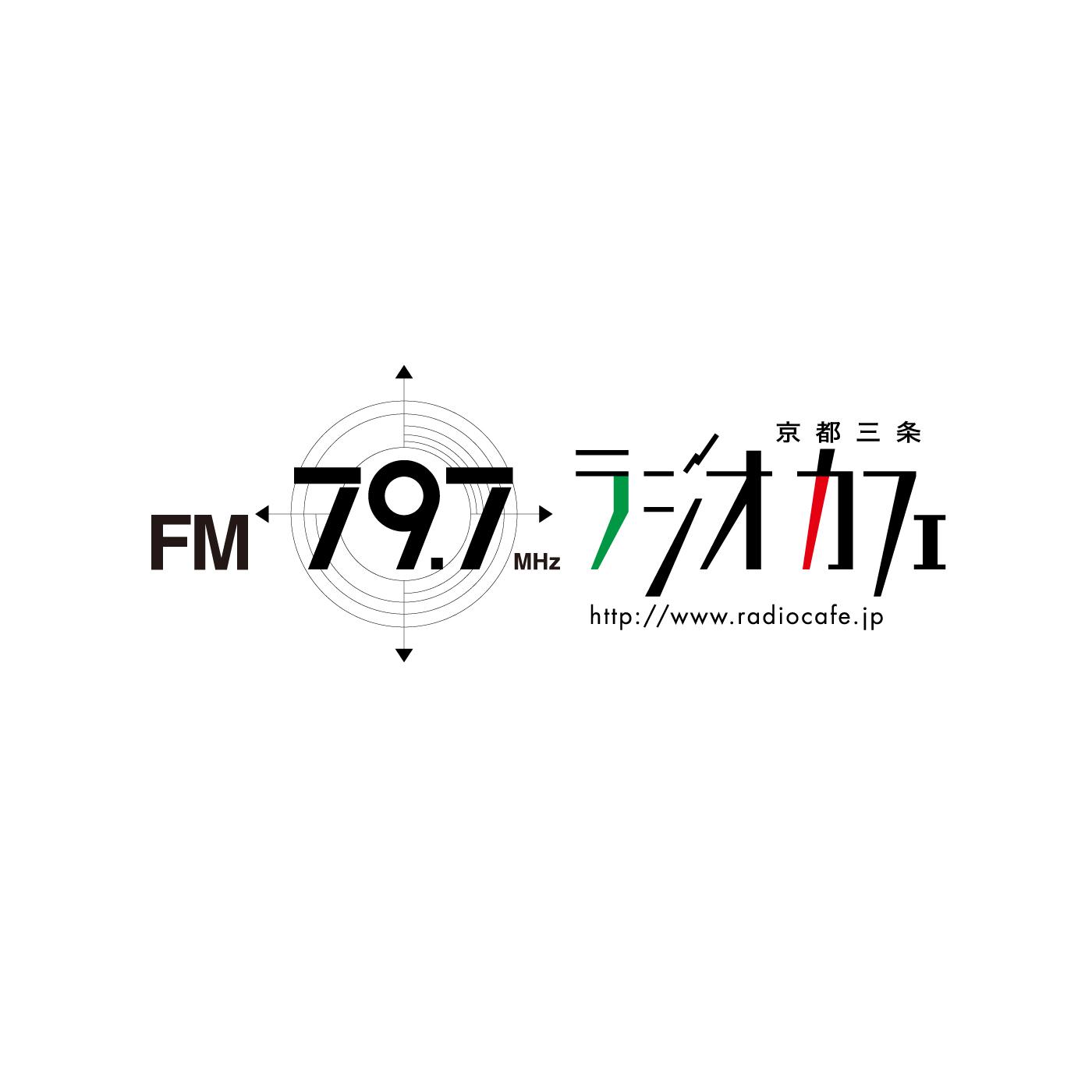 京都三条ラジオカフェ FM79.7MHz(京都市中京区)