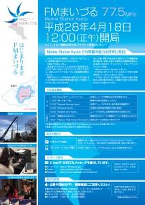 エフエムまいづる開局チラシ(表)20160311